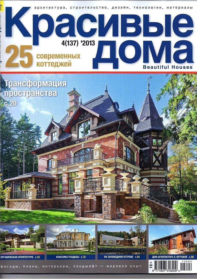 <a href='https://archreforma.ru/publikaciiinagrady/krasivye-doma-4137-2013/'>Посмотреть подробнее... 'Красивые дома 4(137) '2013</a>