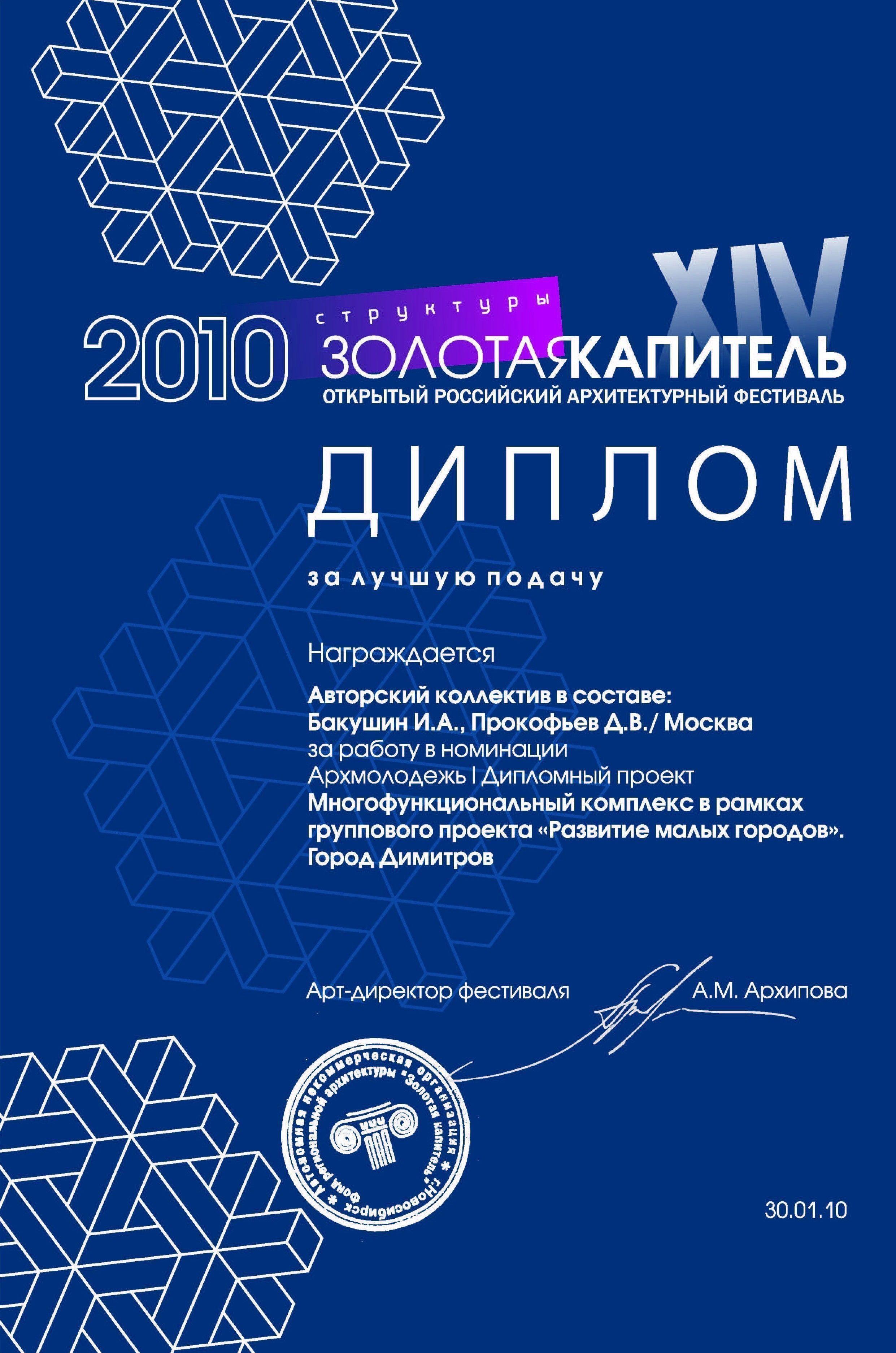 <a href='https://archreforma.ru/publikaciiinagrady/125/'>Посмотреть подробнее... 'Золотая Капитель 2010</a>
