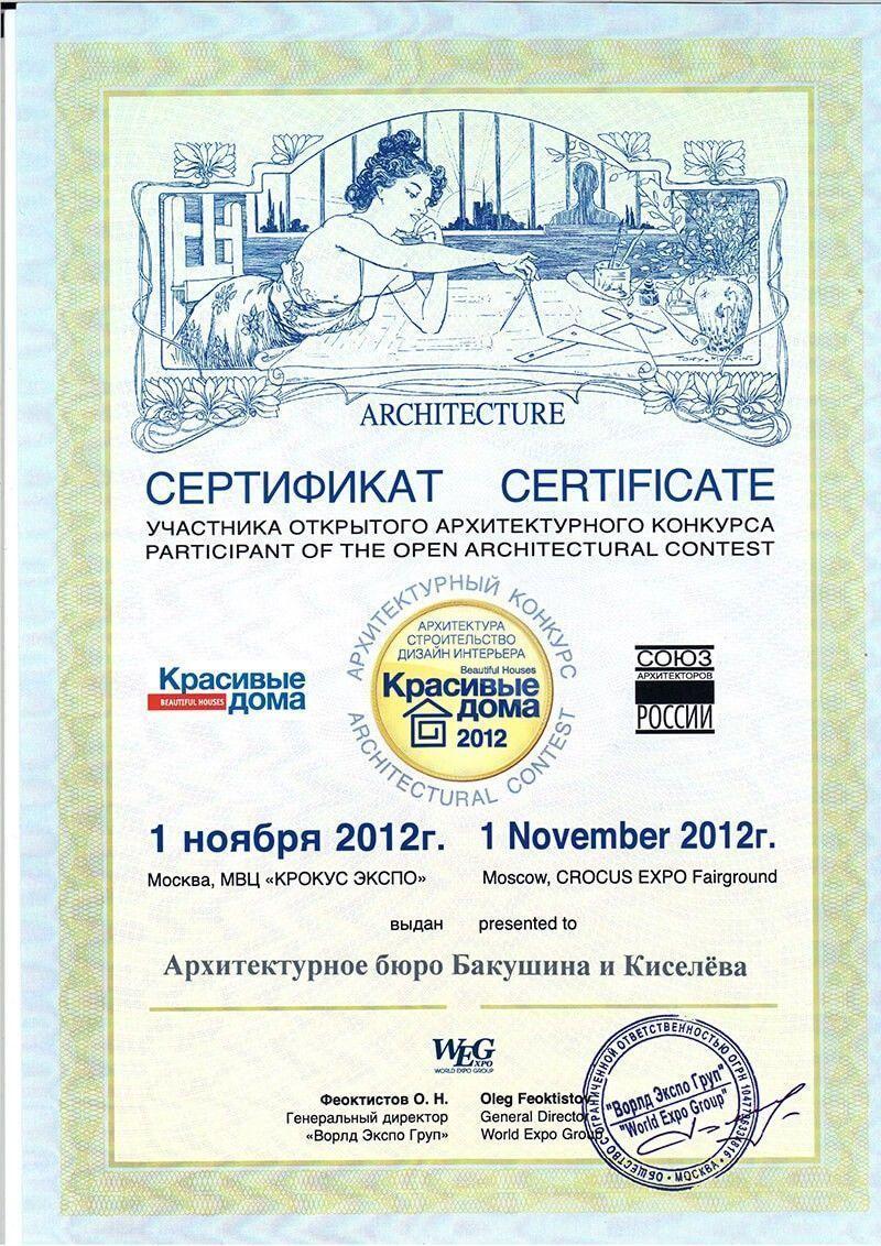 <a href='https://archreforma.ru/publikaciiinagrady/krasivye-doma-2012/'>Посмотреть подробнее... 'Красивые Дома 2012</a>