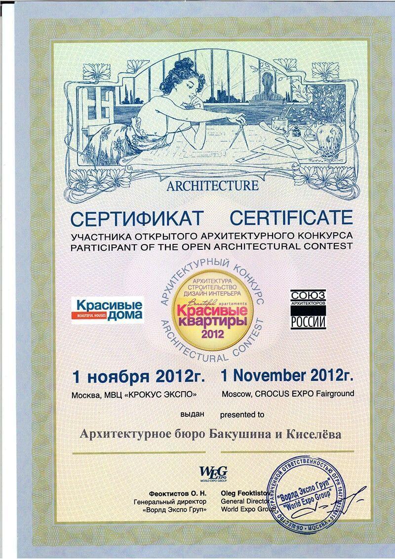 <a href='https://archreforma.ru/publikaciiinagrady/krasivye-kvartiry-2012/'>Посмотреть подробнее... 'Красивые квартиры 2012</a>