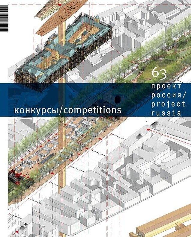 <a href='https://archreforma.ru/publikaciiinagrady/proekt-rossiya-63/'>Посмотреть подробнее... 'Проект Россия 63</a>