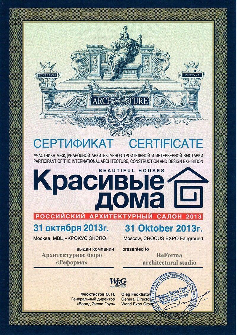 <a href='https://archreforma.ru/publikaciiinagrady/krasivye-doma-2013/'>Посмотреть подробнее... 'Красивые дома 2013</a>