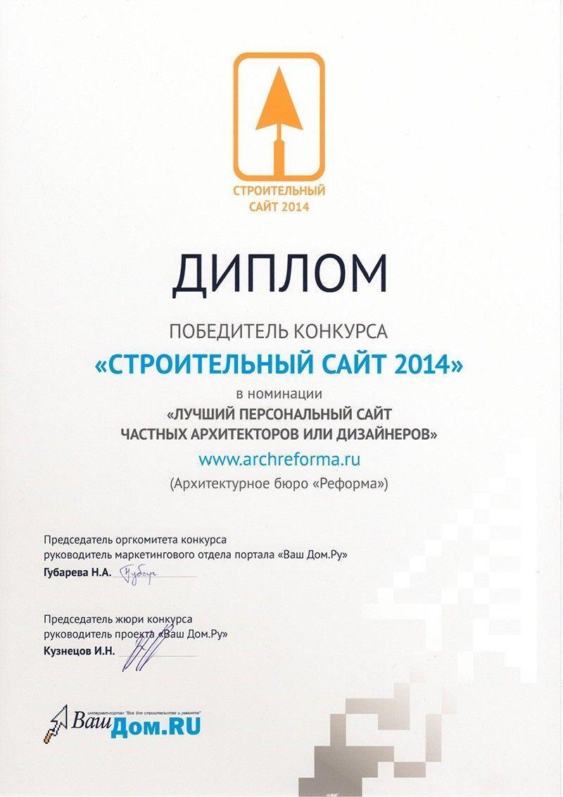 <a href='https://archreforma.ru/publikaciiinagrady/luchshij-stroitelnyj-sajt-2014/'>Посмотреть подробнее... 'Лучший Строительный сайт 2014</a>