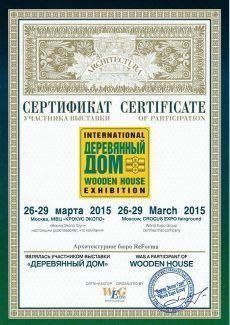 Выставка Деревянный Дом 2015