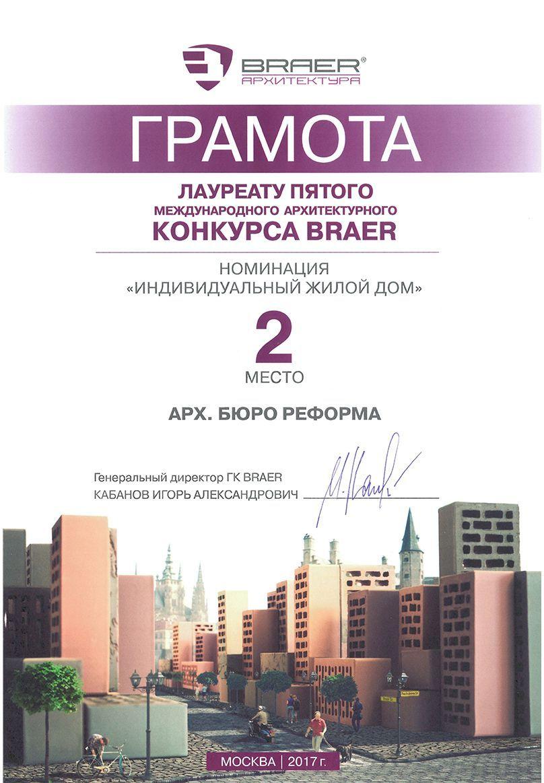 <a href='https://archreforma.ru/publikaciiinagrady/gramota/'>Посмотреть подробнее... 'Грамота</a>