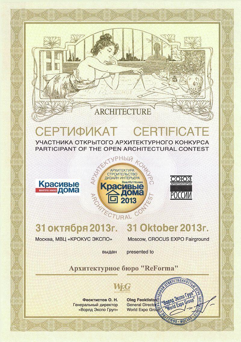 <a href='https://archreforma.ru/publikaciiinagrady/krasivye-doma-2/'>Посмотреть подробнее... 'Красивые дома №2</a>