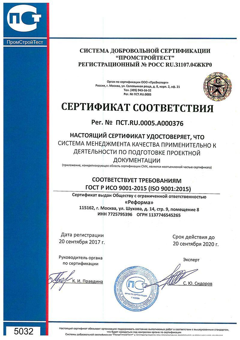 <a href='https://archreforma.ru/publikaciiinagrady/sertifikat/'>Посмотреть подробнее... 'Сертификат</a>