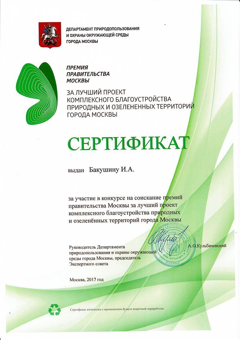 <a href='https://archreforma.ru/publikaciiinagrady/sertifikat-2/'>Посмотреть подробнее... 'Сертификат</a>