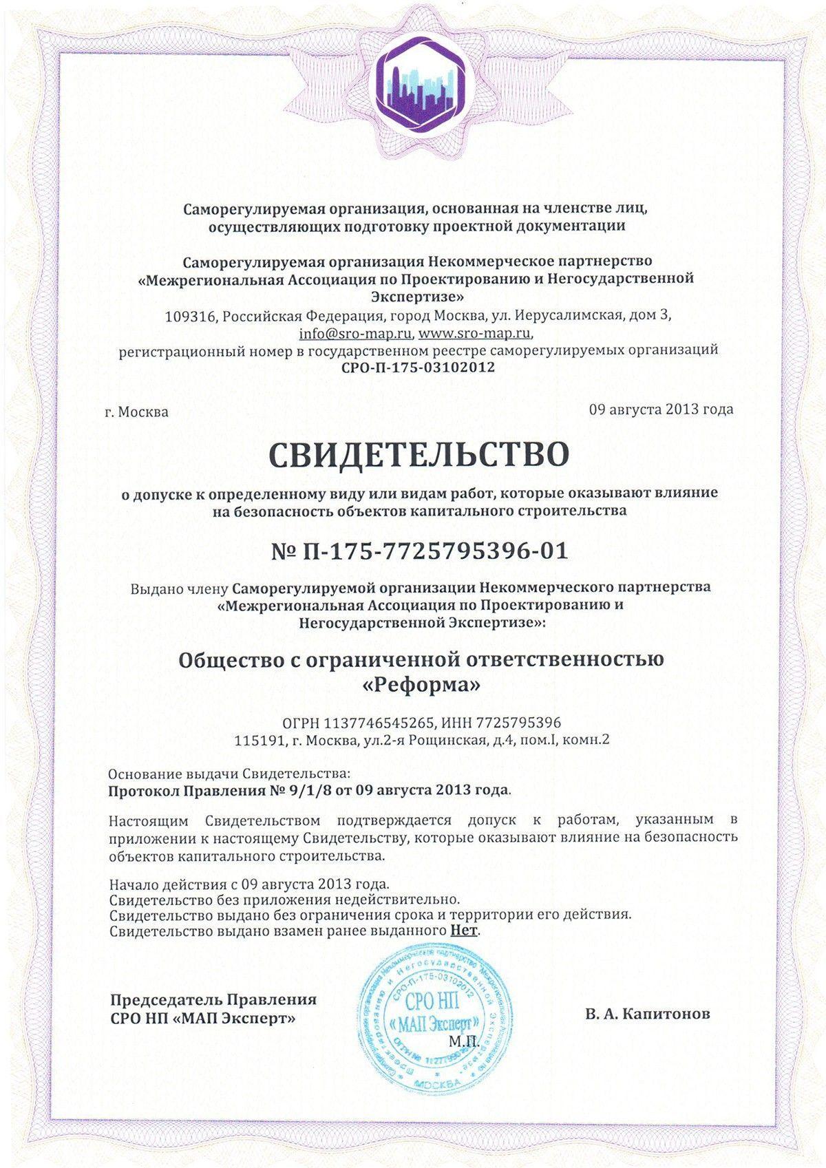 <a href='https://archreforma.ru/publikaciiinagrady/svidetelstvo-po-vidam-rabot/'>Посмотреть подробнее... 'Свидетельство по видам работ</a>