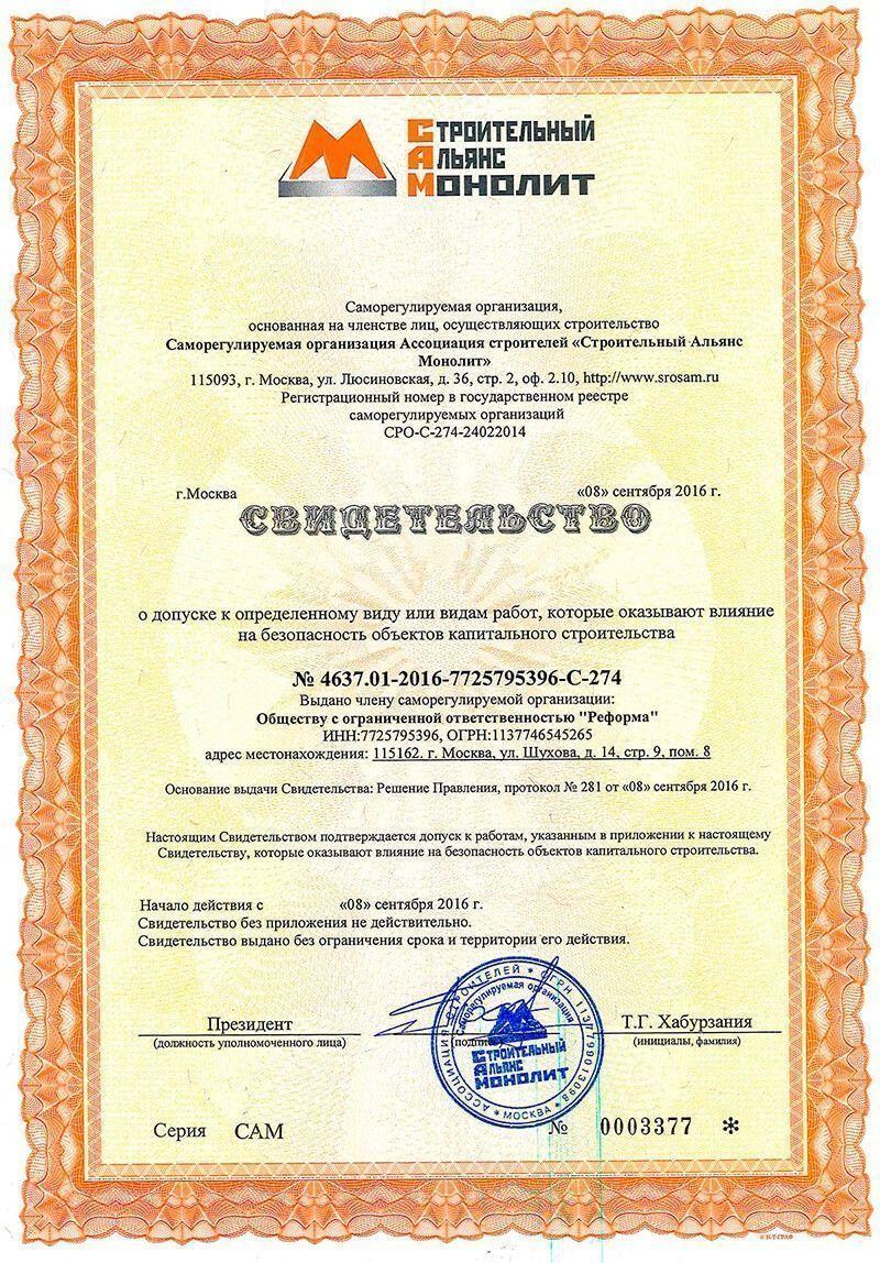 <a href='https://archreforma.ru/publikaciiinagrady/svidetelstvo-o-dopuske-k-rabotam/'>Посмотреть подробнее... 'Свидетельство о допуске к работам</a>