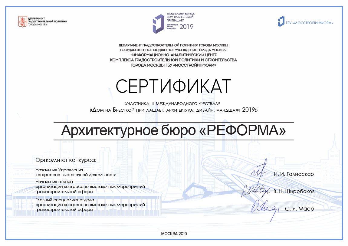 <a href='https://archreforma.ru/publikaciiinagrady/dom-na-brestskoj-sertifikat/'>Посмотреть подробнее... 'Дом на Брестской сертификат</a>