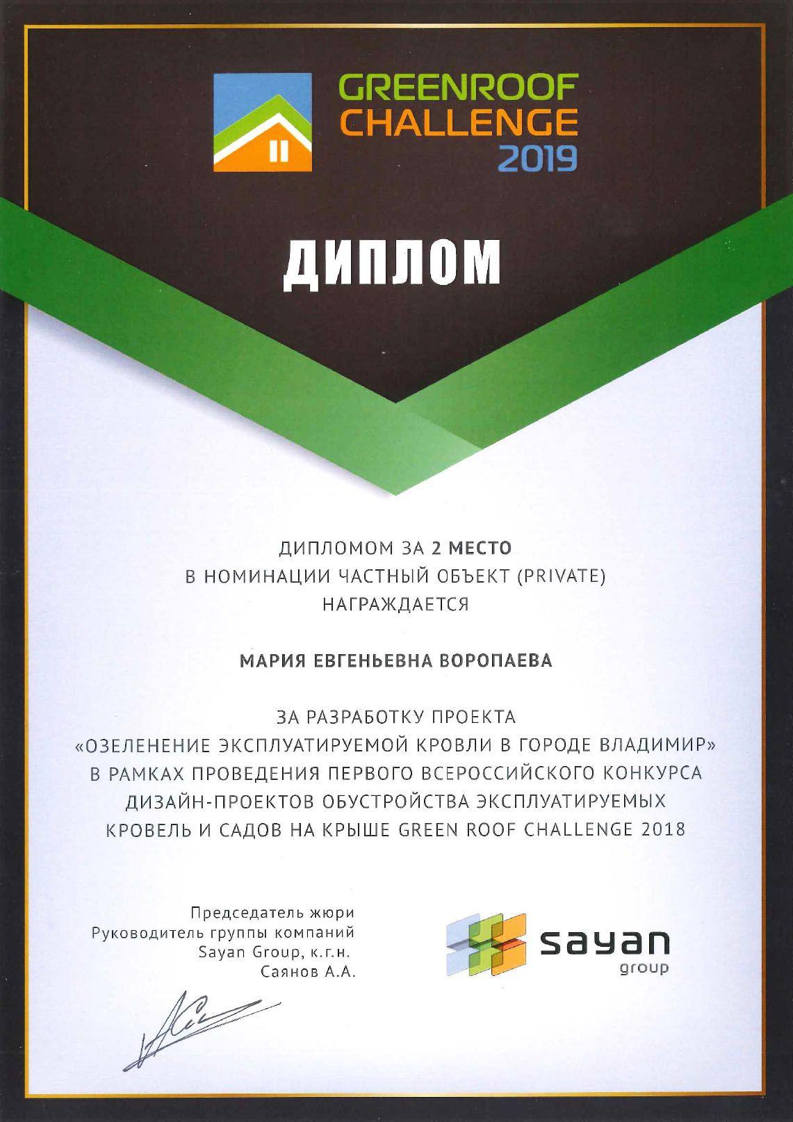 <a href='https://archreforma.ru/publikaciiinagrady/greenroof-challenge-2019-diplom/'>Посмотреть подробнее... 'Greenroof Challenge 2019 диплом</a>