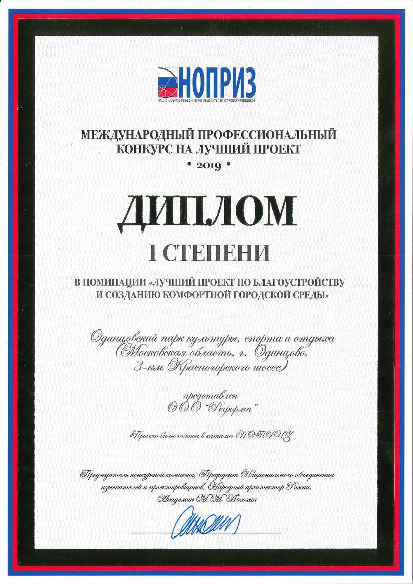 <a href='https://archreforma.ru/publikaciiinagrady/nopriz-2019-diplom/'>Посмотреть подробнее... 'НОПРИЗ 2019 Диплом</a>