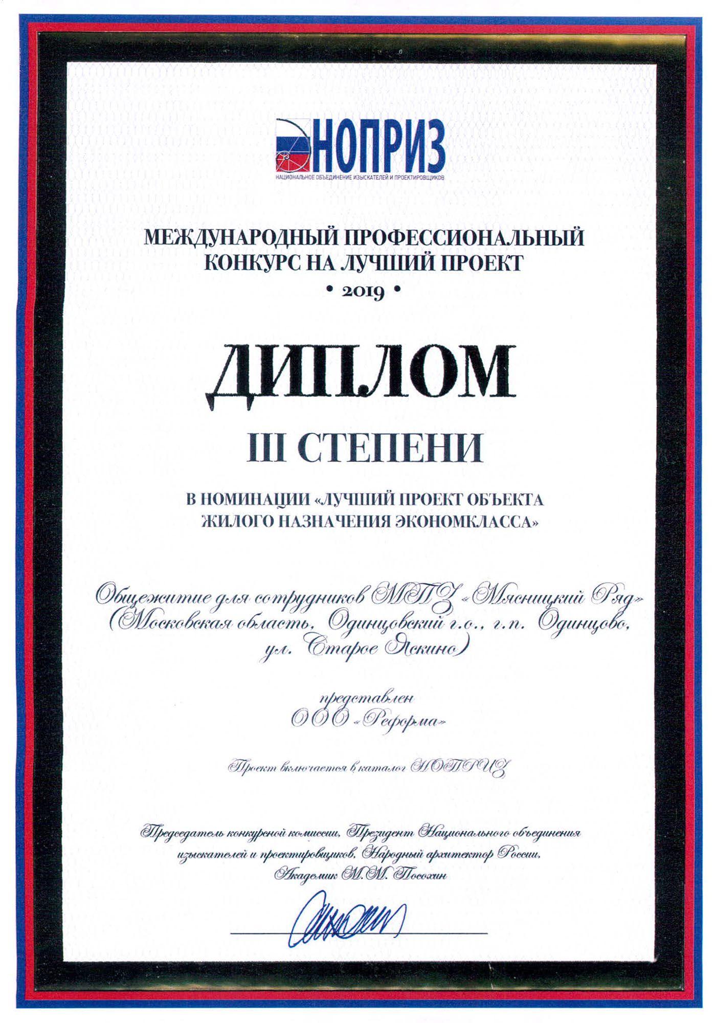 <a href='https://archreforma.ru/publikaciiinagrady/nopriz-2019-diplom-2/'>Посмотреть подробнее... 'НОПРИЗ 2019 Диплом 2</a>