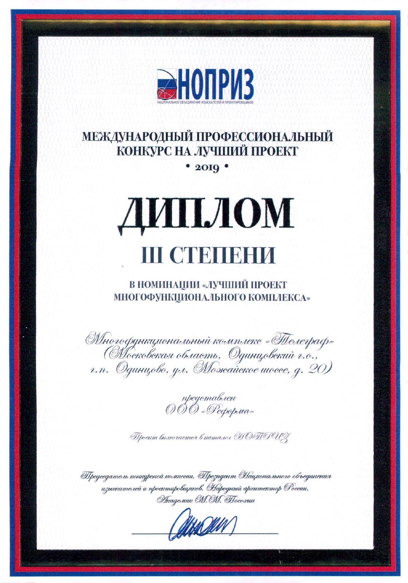 <a href='https://archreforma.ru/publikaciiinagrady/nopriz-2019-diplom-3/'>Посмотреть подробнее... 'НОПРИЗ 2019 Диплом 3</a>